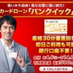 三菱東京UFJ銀行カードローン・バンクイック現金借入Q&A