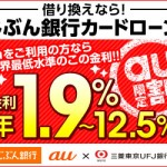 じぶん銀行カードローン(低金利No.1)
