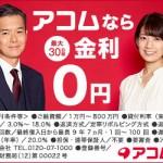 三菱東京UFJ銀行の中にアコムのカードローンATM設置