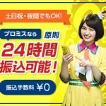 プロミスが熊本地震の被災者向けに「応援融資」を開始!