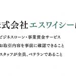 株式会社エスワイシー(ビジネスローン・事業資金の借り入れ)