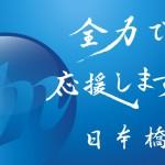 日エム商事株式会社(ジャパン・マネージメント・サービス)