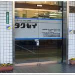 株式会社拓成(タクセイ)