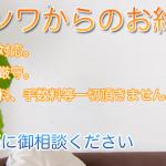 株式会社サンワ(商業手形割引)