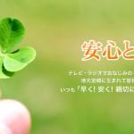 株式会社東産業(手形割引)