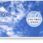 奥田商事株式会社(不動産担保ローン・事業者ローン)