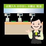 東京都(市町村)の生活福祉資金貸付・緊急小口資金など【まとめ】