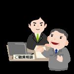 新潟県の生活福祉資金貸付・緊急小口資金など【まとめ】