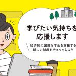 無利子の貸与奨学金一覧(九州・沖縄地方の私立大学版)